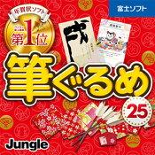 筆ぐるめ25【ジャングル】