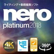 Nero2018Platinum【ジャングル】【ダウンロード版】