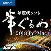 筆ぐるめ2018forMac【ジャングル】