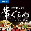 【35分でお届け】筆ぐるめ 2019 for Mac 【ジャングル】【Jungle】【ダウンロード版】