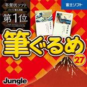 筆ぐるめ27【ジャングル】【Jungle】【ダウンロード版】