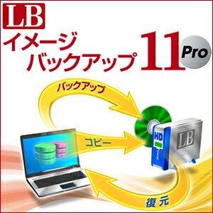 LBイメージバックアップ11Pro【ライフボート】