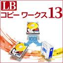 【ポイント10倍】【35分でお届け】LB コピーワークス13【ライフボート】【Lifeboat】【ダウンロード版】