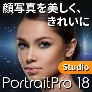 PortraitProStudio18【ライフボート】【Lifeboat】【ダウンロード版】