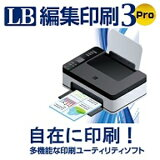 LB編集印刷3Pro【ライフボート】