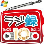 ラジ録10Windows版