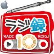 ラジ録10 Mac版 【マグノリア】【ダウンロード版】