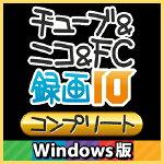 チューブ&ニコ&FC録画10コンプリートWindows版
