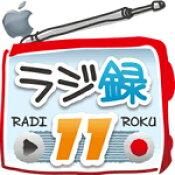 ラジ録11Mac版