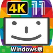 チューブ&ニコ&FC録画11+動画変換Windows版