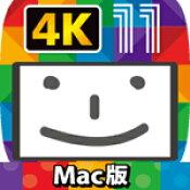 チューブ&ニコ&FC録画11+動画変換Mac版