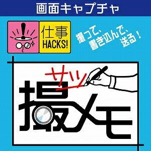 【35分でお届け】撮メモ(仕事HACKS!シリーズ)【メディアナビ】【Media Navi】【ダウンロード版】画像