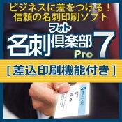 フォト名刺倶楽部7Pro