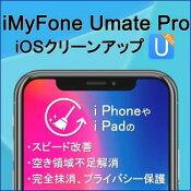iMyFoneUmatePro:iOSクリーンアップ