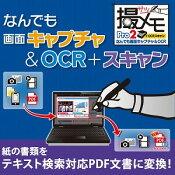 なんでも画面キャプチャ&OCR+スキャン[撮メモPro2]