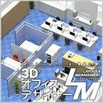 【35分でお届け】3DオフィスデザイナーLM【メガソフト】【MEGASOFT】【ダウンロード版】