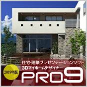 3DマイホームデザイナーPRO92019年版【メガソフト】