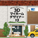 【キャッシュレス5%還元】【35分でお届け】3Dマイホームデザイナー13【メガソフト】【MEGASOFT】【ダウンロード版】
