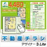 不動産チラシデザイナー3Lite【メガソフト】