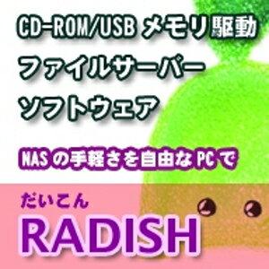CD-ROM駆動ファイルサーバー「だいこん」【キララ21】