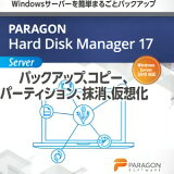 ParagonHardDiskManager17Server【パラゴン】