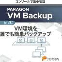 【ポイント10倍】【35分でお届け】Paragon VM Backup (保守付き)……