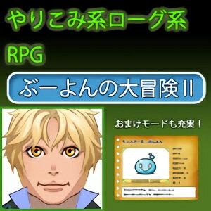 ぶーよんの大冒険2【P.DPresent】【ダウンロード版】