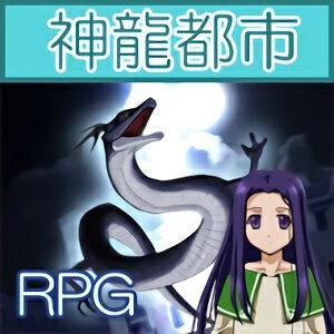 神龍都市【P.DPresent】