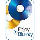 【ポイント10倍】【35分でお届け】Enjoy Blu-ray ダウンロード版 【ソースネクスト】