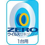 ZEROウイルスセキュリティ1台用4OSダウンロード版【ソースネクスト】