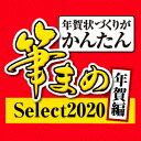 【キャッシュレス5%還元】【35分でお届け】筆まめSelect2020 年賀編 ダウンロード版 ……
