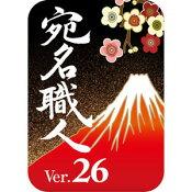 宛名職人Ver.26ダウンロード版【ソースネクスト】