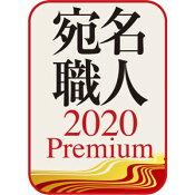 宛名職人2020Premiumダウンロード版【ソースネクスト】
