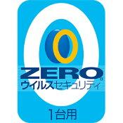 ZEROウイルスセキュリティ1台ダウンロード版【ソースネクスト】