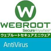 ウェブルートセキュアエニウェアアンチウイルス3年3台版【ダウンロード版】