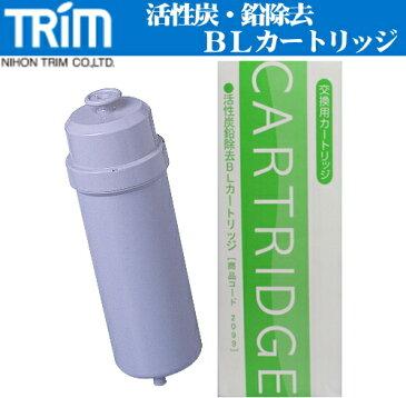 日本トリム 鉛除去 BLカートリッジ Bタイプ