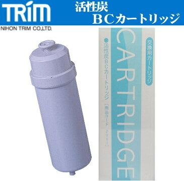 日本トリム 純正活性炭 BCカートリッジ Cタイプ