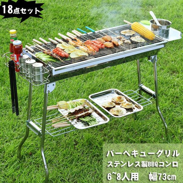 バーベキューコンロ豪華18点セット組立不要折りたたみ式バーベキューグリルステンレス軽量BBQ73cm焼肉BBQグリルアウトド