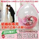 【送料無料】結婚祝い プレゼント 結婚祝 バルーンフラワー