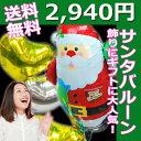 【送料無料!30%OFF!!クリスマス飾りにクリスマスプレゼ...