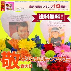 敬老の日 プレゼント ギフト 送料無料【お気入り写真が風船に★オリジナルを贈ろう!送料無料!...