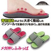 【楽天スーパーSALE】メガ押しふみっぱピンクグリーンレディース新品