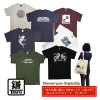 【5枚セット割引】オリジナルTシャツ