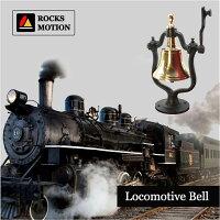ロックスモーション|真鍮製鉄道ベル