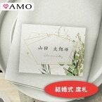 AMO 結婚式 席札 手作りキット ボタニカルゴールド インクジェット対応 【メール便可】