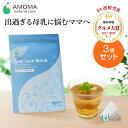 ミルクセーブブレンド(卒乳ブレンド)(30ティーバッグ)3袋セット送料無料!AMOMA 断乳 離乳 母乳過多 出過ぎ 止める 減らす 多すぎ 乳房 張り 英国オーガニック認証 飲み物 授乳 茶 ノンカフェイン