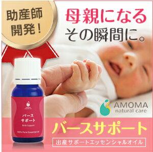 マタニティセラピストが開発臨月を迎えた女性のためにスムーズな出産を100%天然エッセンシャル...