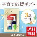 【送料無料!】AMOMA子育て応援セットA産後ママ専用ハーブ...