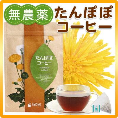無農薬栽培!おいしい たんぽぽコーヒー別名: タンポポコーヒー タンポポ茶 たんぽぽ茶妊婦さ...