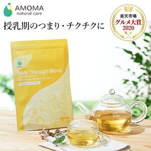 つまり専用ハーブティーAMOMAミルクスルーブレンド(30ティーバッグ)母乳 ハーブティー お茶 産後 ママ 授乳 飲み物 しこり お茶 ノンカフェイン ティーパック 乳腺